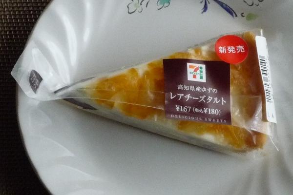 『高知県産ゆずのレアチーズタルト』