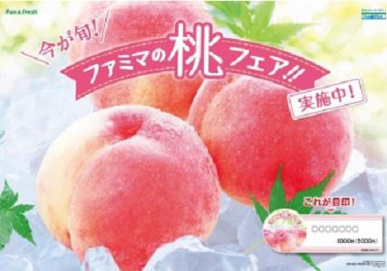 ファミマが桃フェアを開催! 「桃のぷりん」など今だけの味を楽しもう