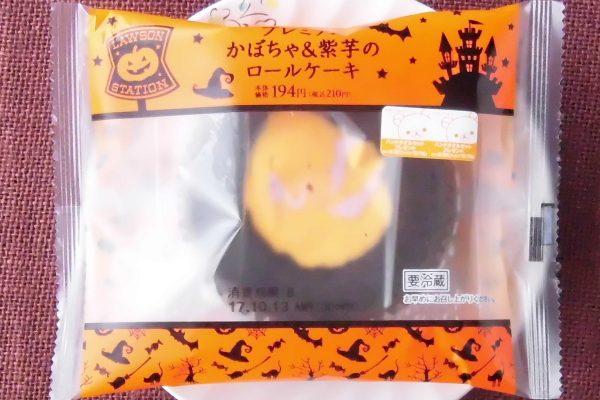 用竹炭和黑炭包裹两种颜色的惠比寿南瓜和紫薯的奶油蛋糕。