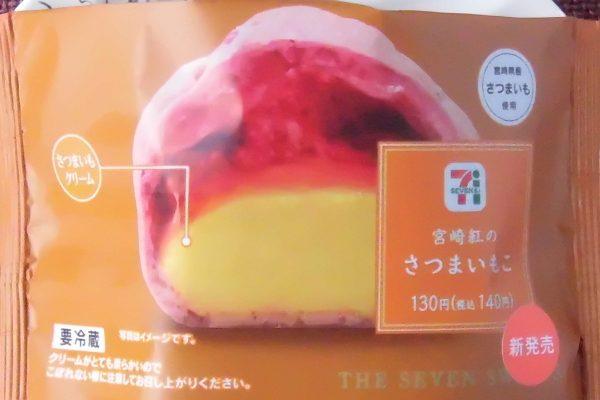 """来自""""Shiro Moko""""系列的新产品,用九州红薯""""Miyazaki red""""制成的浓稠奶油,用紫色蓬松柔软的防尘布,如皮肤。"""