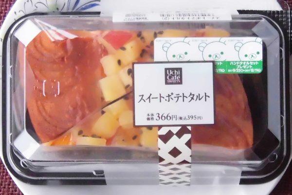 一种甘薯面团,利用鲑鱼的甜味,然后是一个蘸着红薯炖和黑芝麻的挞。
