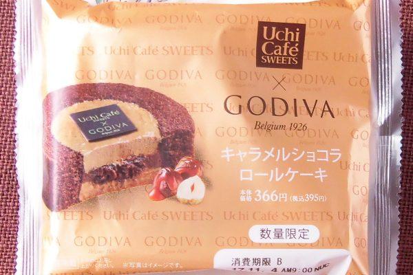 GODIVA合作系列,焦糖榛子巧克力奶油,焦糖甘纳许和Jande ya巧克力。
