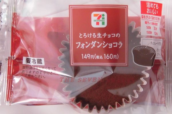 巧克力是一种美味的巧克力,带有生巧克力酱,融化在潮湿的鳄鱼巧克力中。