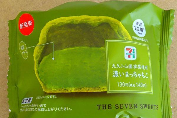 由丰富的抹茶奶油制成的泡芙奶油,美味绿茶增加20%,加上蓬松柔软的糕点面团。