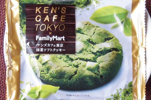 使用由Marukyu Koyamaen生产的Uji Matcha绿茶和白巧克力巧克力,由Kens Cafe Tokyo的厨师监督的软饼干。