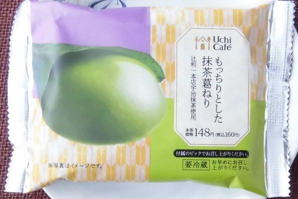 抹茶绿茶粉具有适度的甜味,使用来自Sakai 1店的宇治抹茶绿茶。