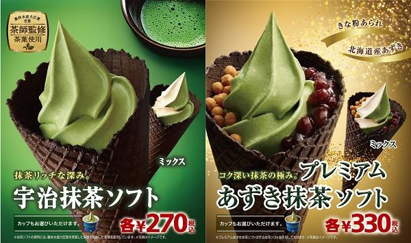 Ministop Premium Azuki抹茶软Uji抹茶软