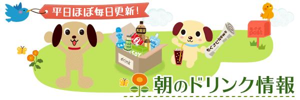 销售新软饮料:3月23日(周五)