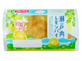 フジパン 瀬戸内レモンパイ 袋1個