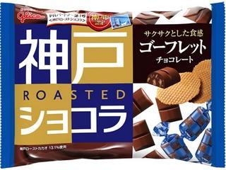 「神戸ショコラ」の画像検索結果
