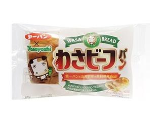 第一パン わさビーフパン 袋1個