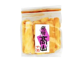 久世食品 飛騨高山 高山餅サラダ 袋12本