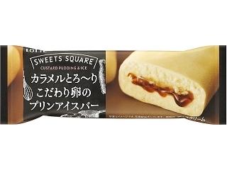 ロッテ SWEETS SQUARE カラメルとろ~りこだわり卵のプリンアイスバー 袋90ml