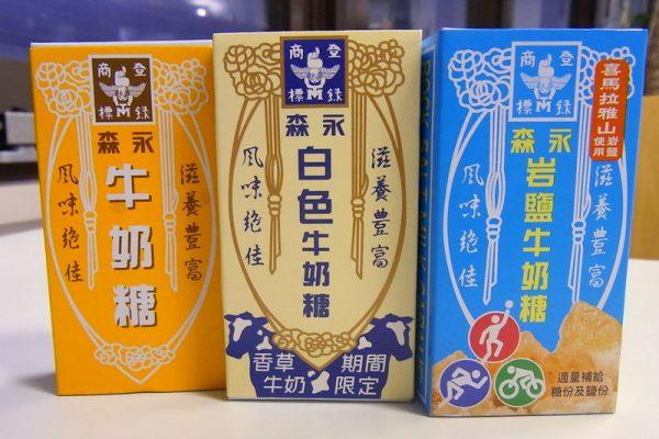 森永ミルクキャラメル~台湾バージョン~