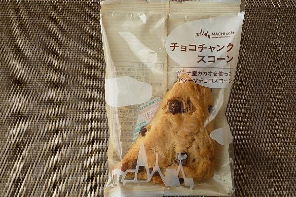 MACHI caféのロゴ入りビニール包装。棚では焼菓子のような扱い