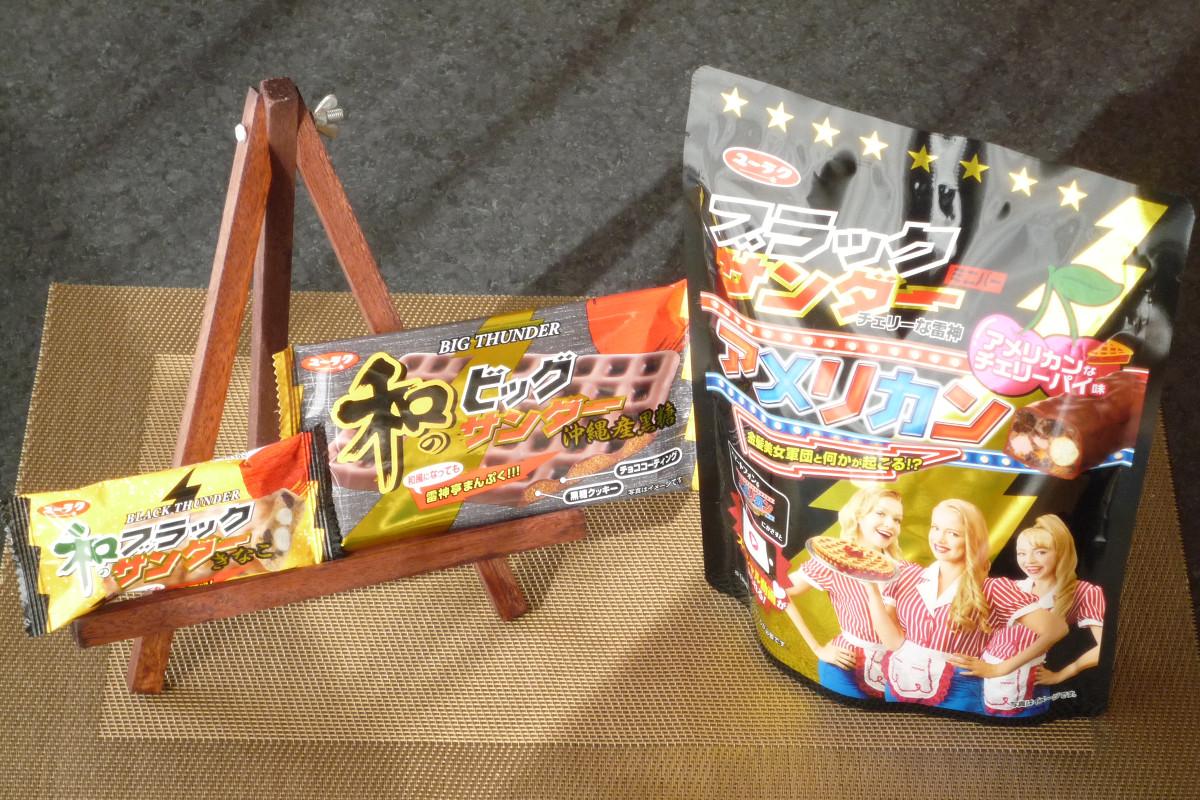 「ブラックサンダー」がセブンで日米共演!食べたいのは和風?アメリカン?