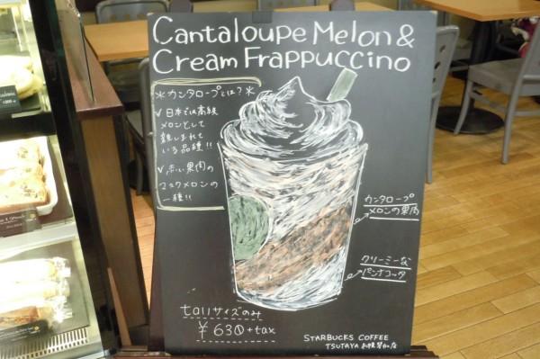 メロンを食べてるみたい! スタバの新作「カンタロープメロン」にメロメロ♪