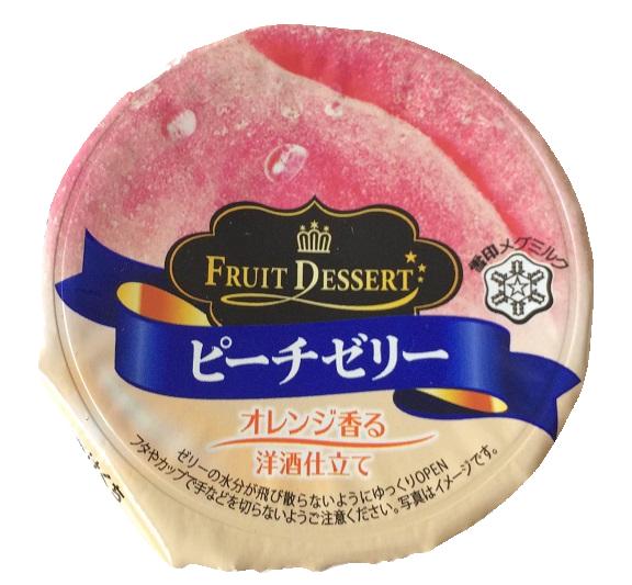 雪印メグミルク「フルーツデザート ピーチゼリー」
