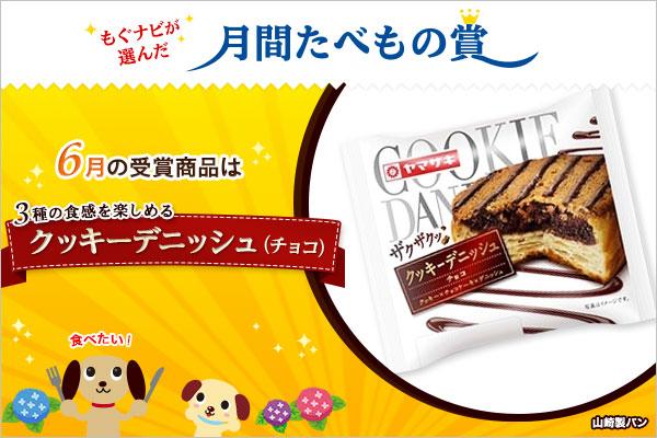 たべもの賞2016年6月 山崎製パン