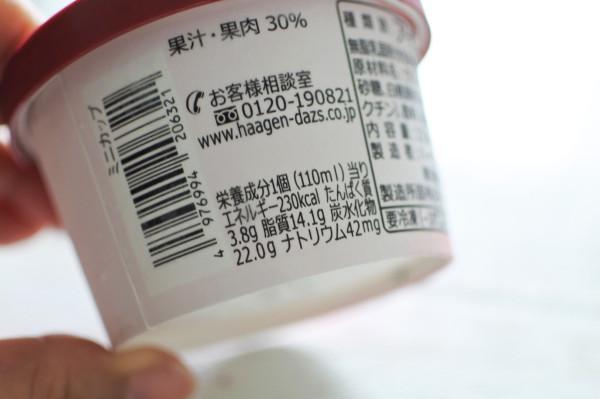 ハーゲンダッツ 白桃 カロリー
