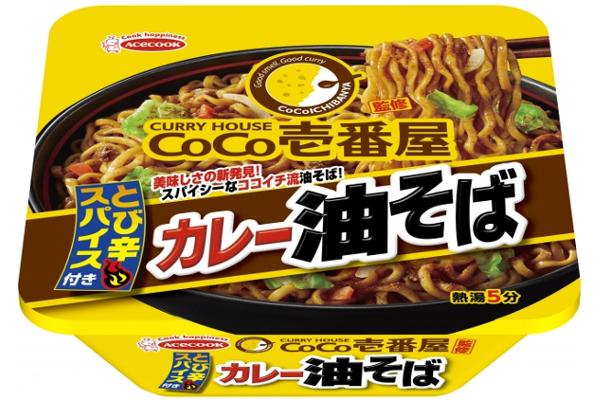 エースコックからCoCo壱番屋監修『カレー油そば』(とび辛スパイス付き)が新発売!