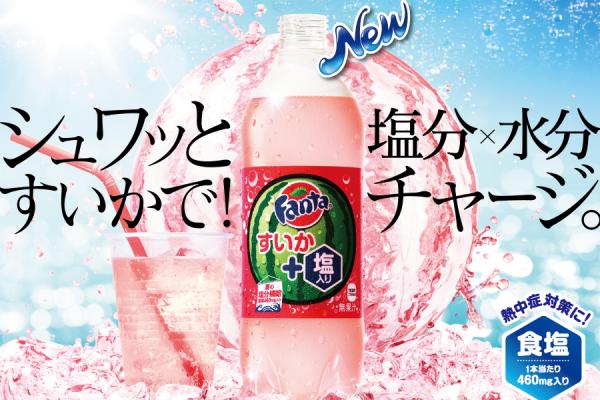 【今日から飲める!】夏の塩分補給をサポートする「ファンタ すいか」が新発売♪