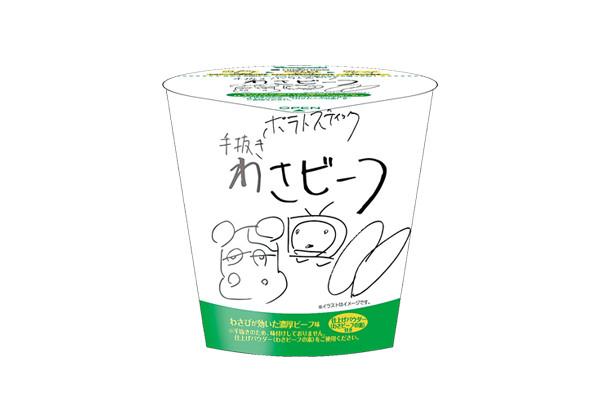 山芳製菓「ポテトスティック 手抜きわさビーフ」