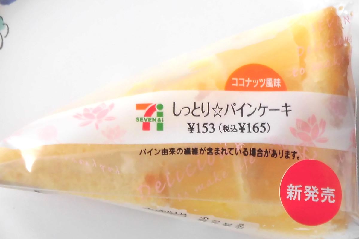 セブン-イレブン「しっとり☆パインケーキ」