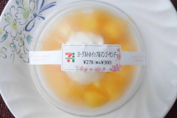 マンゴーの果肉とムースを、爽やかなヨーグルト風味のクリームとあわせたサンデー。