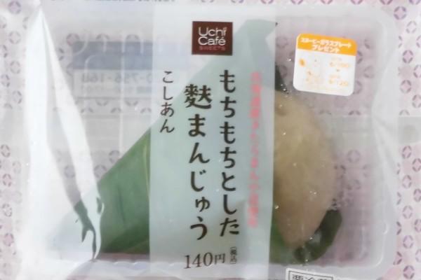 もちっとした生麩の生地でこしあんを包んだ、和菓子屋さんでおなじみの夏の涼菓。