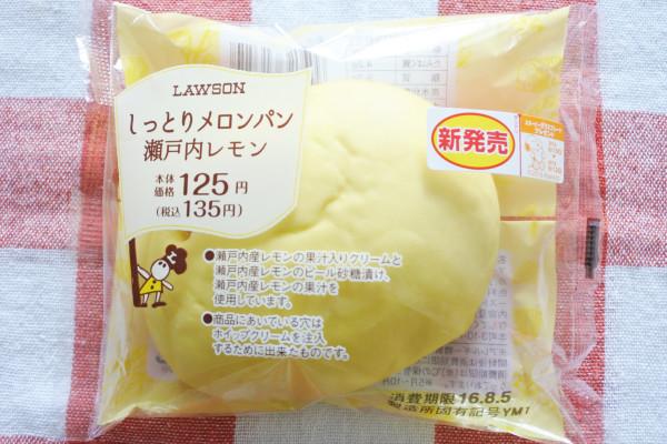 しっとりメロンパン 瀬戸内レモン パッケージ