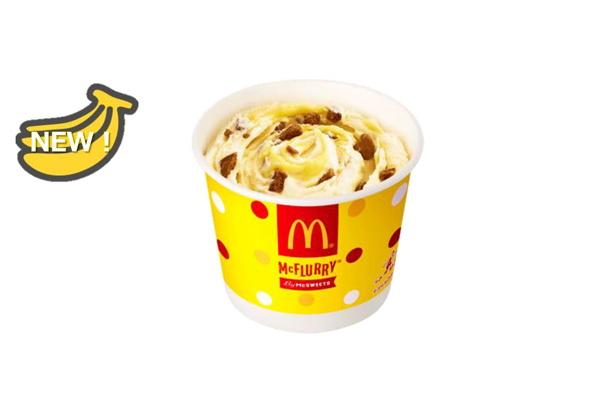 「マックフルーリー バナナタルト」が新登場! 自然な甘みのバナナソースと濃厚ソフトクリーム♪