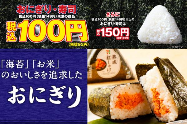 【セール情報】セブン、 4日間限定でおにぎり・お寿司の税込100円セールを開始!