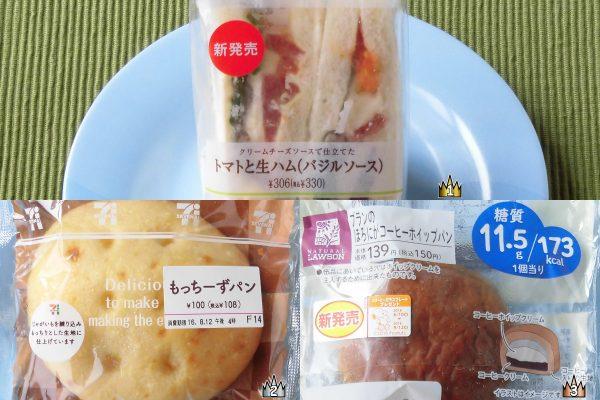 3位:ローソン「ブランのほろにがコーヒーホイップパン」、2位:セブン-イレブン「もっちーずパン」、1位:セブン-イレブン「トマトと生ハム(バジルソース)」