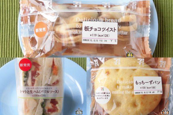 3位:セブン-イレブン「もっちーずパン」、2位:セブン-イレブン「トマトと生ハム(バジルソース)」、1位:セブン-イレブン「板チョコツイスト」