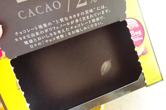 チョコ 箱の底
