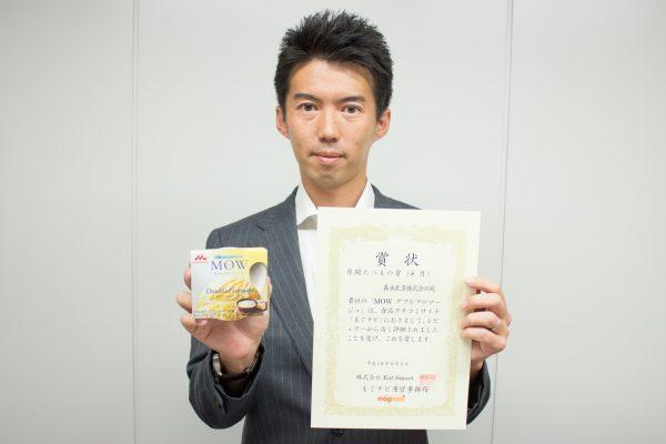 8月の「月間たべもの賞」は森永乳業「MOW(モウ) ダブルフロマージュ」が受賞!