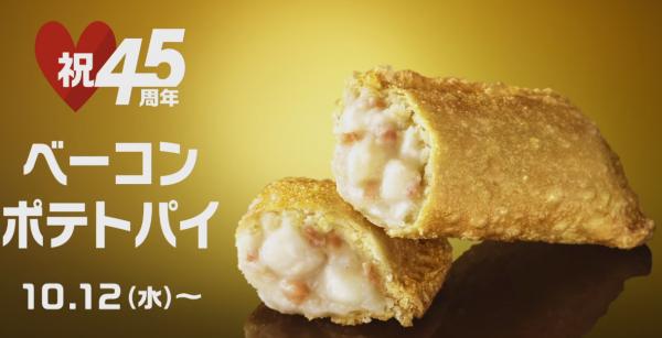 マクドナルド 「ベーコン ポテトパイ」