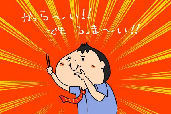 【Twitterで話題】蒙古タンメン中本×チーズを試してみた!