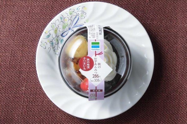 芋あん、芋ダイス、芋風味寒天、ホイップ、チェリー、白玉と黒蜜のセット。