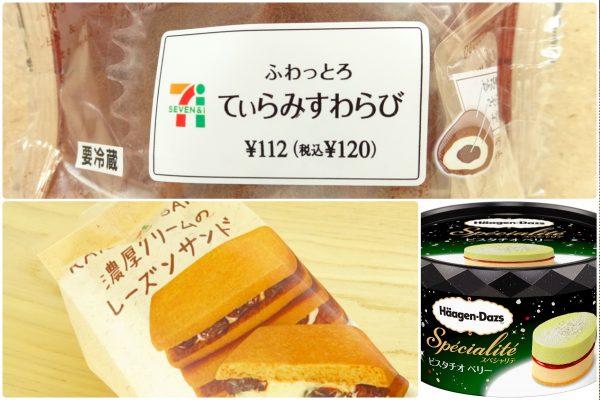 """セブンの「レーズンサンド」が再浮上!:みんなが""""食べたい""""新商品ランキング"""