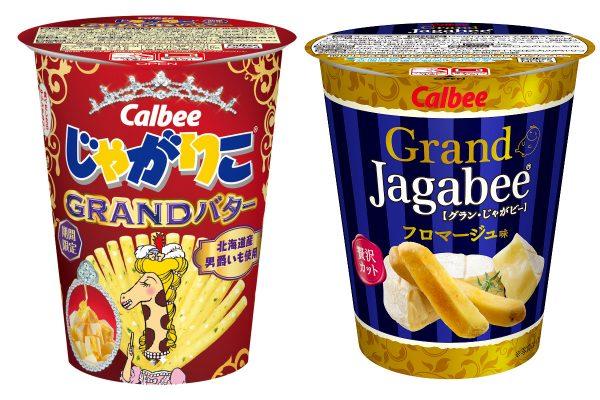 カルビー「じゃがりこ GRANDバター」「Grand Jagabee フロマージュ味」