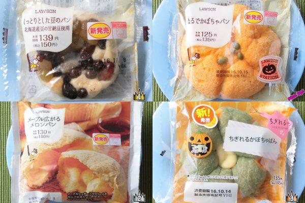 3位:ファミリーマート「ちぎれるかぼちゃぱん」、2位:ローソン「メープル広がるメロンパン」、ピックアップ:ローソン「まるでかぼちゃパン」、1位:ローソン「しっとりとした豆のパン 北海道産豆の甘納豆使用」