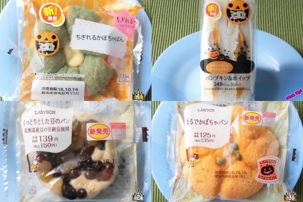 3位:ローソン「まるでかぼちゃパン」、2位:ローソン「しっとりとした豆のパン 北海道産豆の甘納豆使用」、ピックアップ:ファミリーマート「パンプキン&ホイップサンド」、1位:ファミリーマート「ちぎれるかぼちゃぱん」