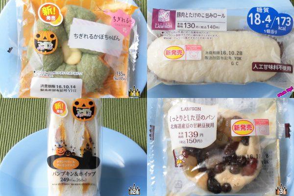 3位:ローソン「しっとりとした豆のパン 北海道産豆の甘納豆使用」、2位:ファミリーマート「パンプキン&ホイップサンド」、ピックアップ:ローソン「豚肉とたけのこ包みロール」、1位:ファミリーマート「ちぎれるかぼちゃぱん」