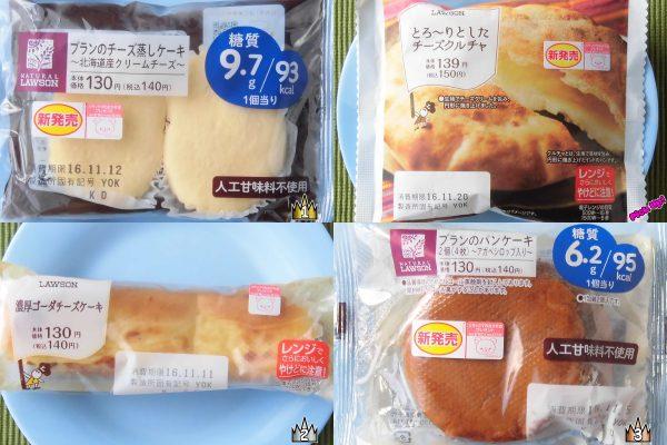 3位:ローソン「ブランのパンケーキ2個(4枚) ~アガベシロップ入り~」、2位:ローソン「濃厚ゴーダチーズケーキ」、ピックアップ:ローソン「とろーりとしたチーズクルチャ」、1位:ローソン「ブランのチーズ蒸しケーキ ~北海道産クリームチーズ~」