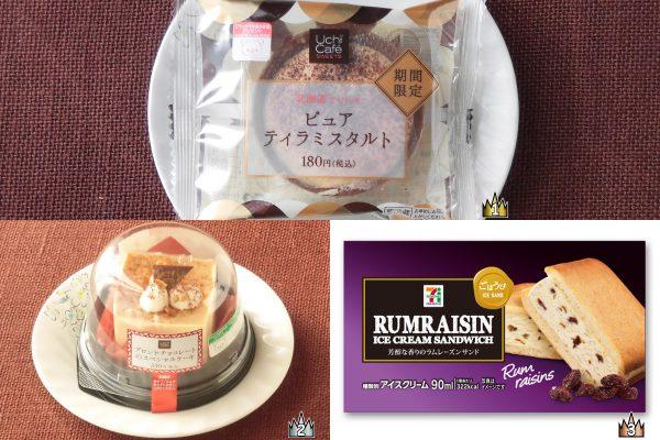 3位:セブン-イレブン「セブンプレミアム ラムレーズンサンドアイス」、2位:ローソン「ブロンドチョコレートのスペシャルケーキ」、1位:ローソン「ピュアティラミスタルト」