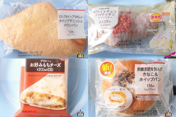 3位:ファミリーマート「きなこ&ホイップパン」、2位:セブン-イレブン「ブリトーお好みもちチーズ」、ピックアップ:ローソン「ホワイトチョコクロワッサン クランベリー」、1位:ファミリーマート「ホイップデニッシュメロンパン」