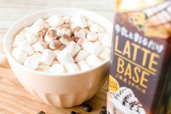 お店のカフェラテを再現できる!大人気「ボス ラテベース くちどけショコラ」がすごい