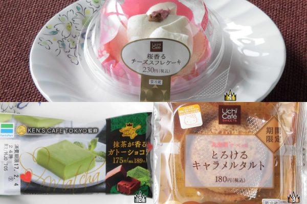 3位:ローソン「とろけるキャラメルタルト」、2位:ファミリーマート「抹茶が香るガトーショコラ」、1位:ローソン「桜香るチーズスフレケーキ」